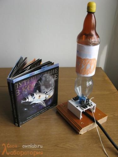Своя лаборатория: Ракета из бутылки